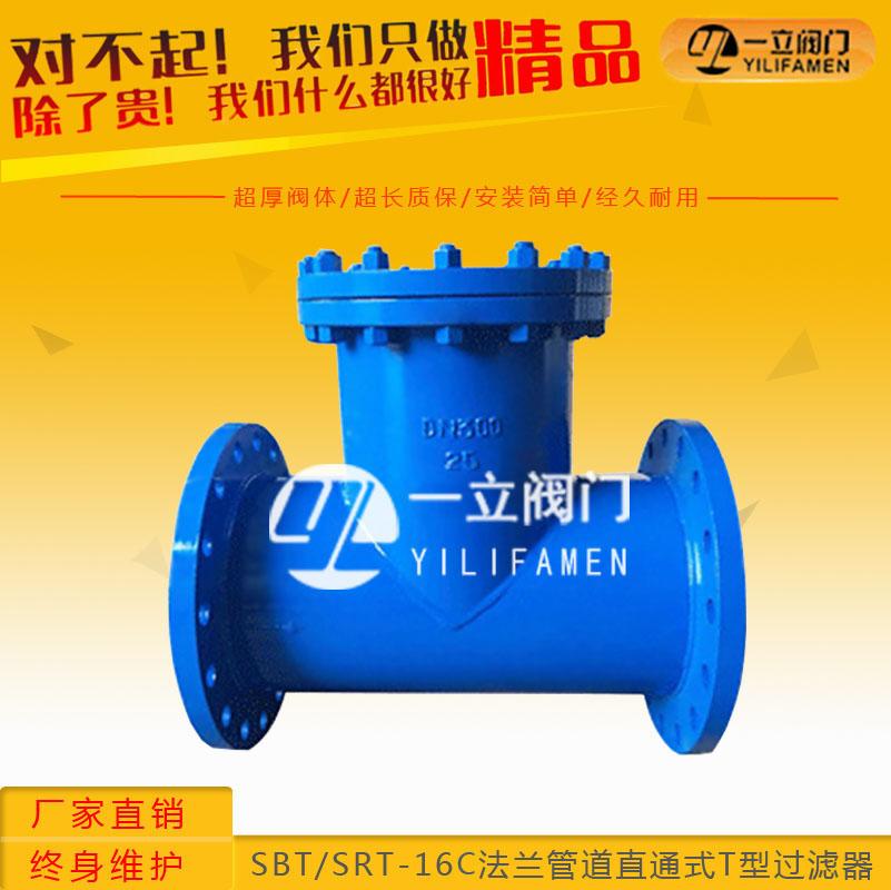 SBT/SRT-16C铸钢法兰管道直通式