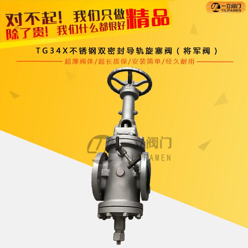 TG34X不锈钢双密封导轨旋塞阀(