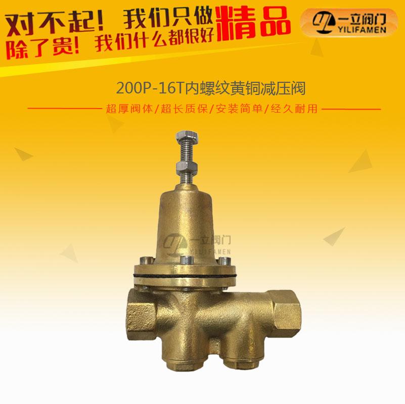 200P-16T内螺纹黄铜减压阀