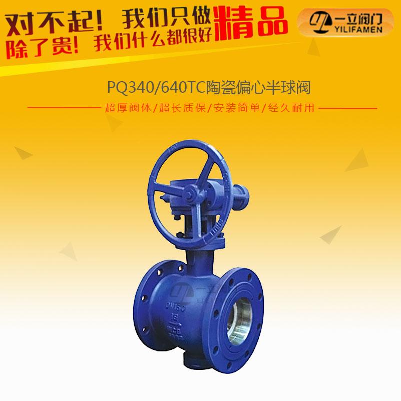 PQ340/640TC陶瓷偏心半球阀