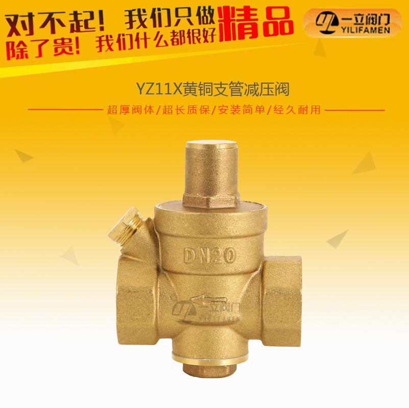 YZ11X黄铜支管减压阀
