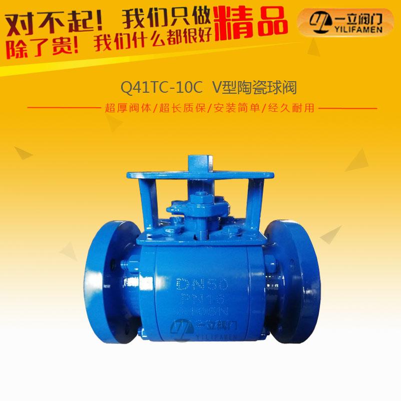 Q41TC-10C V型陶瓷球阀