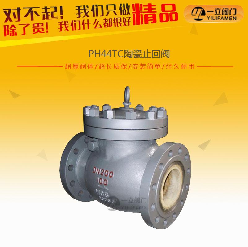 PH44TC陶瓷止回阀
