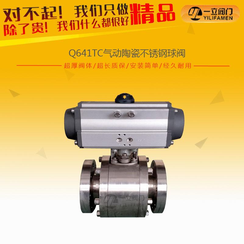 Q641TC气动陶瓷不锈钢球阀