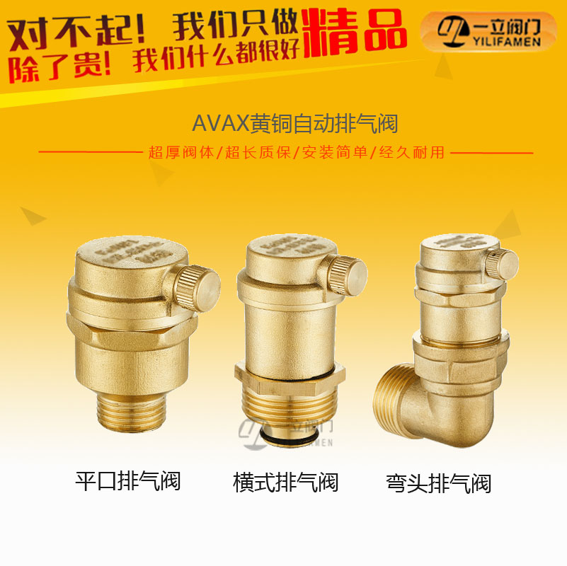 AVAX黄铜自动排气阀