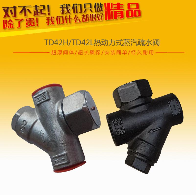 TD42H/TD42L热动力式蒸汽疏水阀