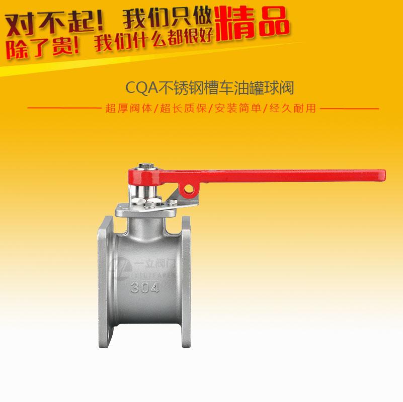CQA不锈钢槽车油罐球阀