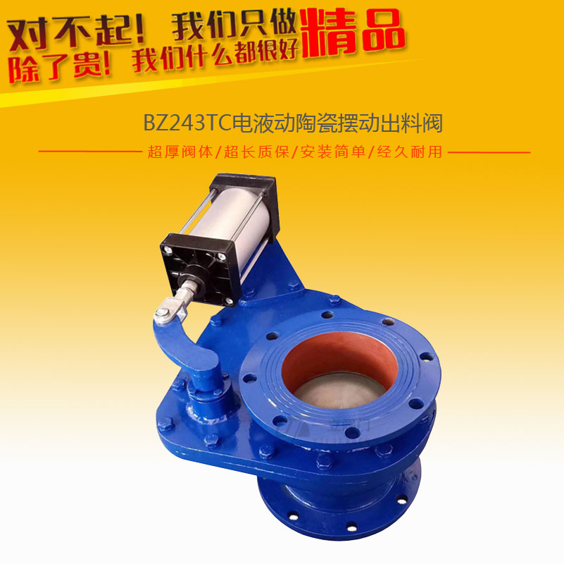 BZ243TC电液动陶瓷摆动出料阀
