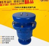 管道设置排气阀的意义是什么